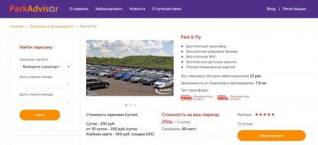 Где остановиться туристу в Москве